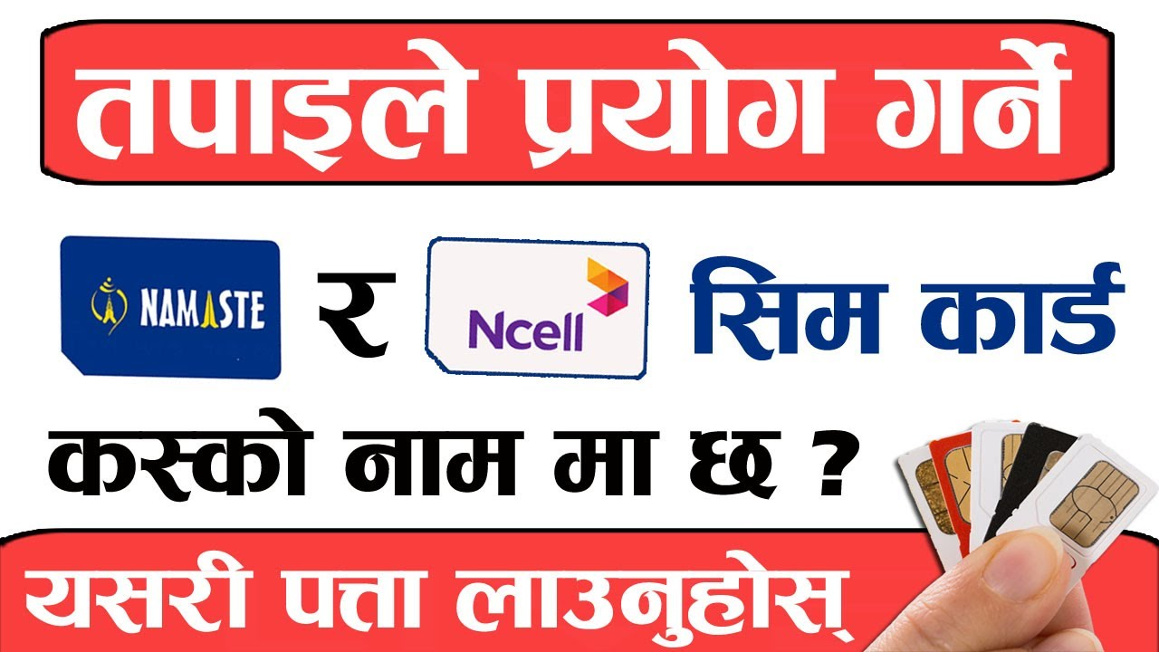 how to check ncell and ntc sim card owner name in nepal