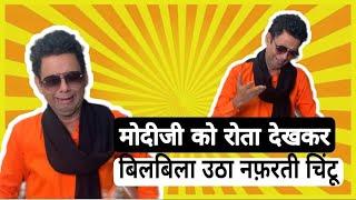Modiji Cried   मोदीजी के आँसु   Nafrati Chintu   Rehman Khan