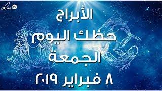 الابراج حظك اليوم الجمعة ٨ فبراير ٢٠١٩ - برج اليوم