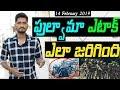 Pulwama CRPF Jawans Bus Attack Full Details - In Telugu
