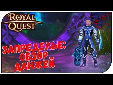 Royal Quest 😈 Запределье: обзор данжей