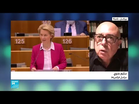 من هي الدول التي تعارض خطة الإنقاذ الأوروبية لدول الاتحاد المتضررة من كورونا؟  - نشر قبل 12 ساعة