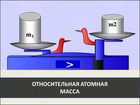 Как обозначается атомная масса в химии