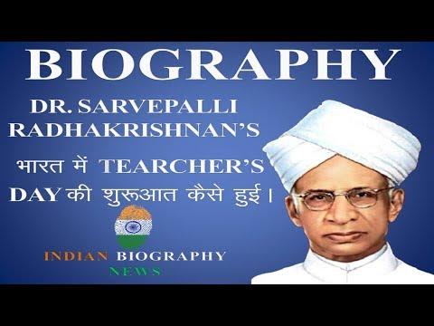 Sarvepalli Radhakrishnan's Biography | Teachers Day Biography | In Hindi | Indian Biography New |