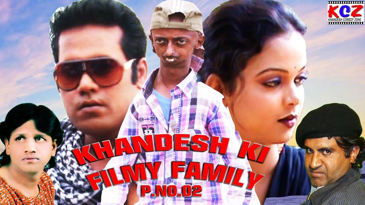 KHANDESH KI FILMY FAMILY ( PART 02 )