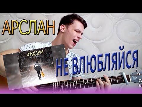 ARSLAN - #невлюбляйся