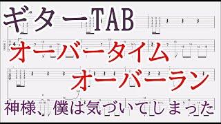 オーバータイムオーバーラン【ギターTAB譜】神様、僕は気づいてしまった/Over Time Over Run guitar tab Kami-sama, I have noticed