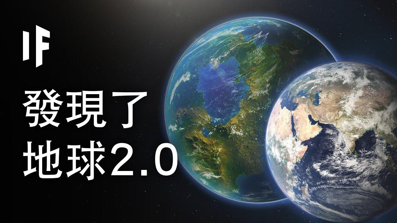 如果我們發現了地球2.0?【中配】 大膽科學