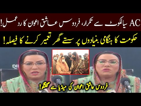Firdous Ashiq Awan response over AC Sialkot Sonia Sadaf Issue   03 May 2021   92NewsHD