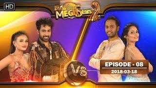Hiru Mega Stars 2 | Episode 08 | 2018-03-18 2017 Video
