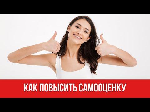 Как повысить самооценку || Юрий Прокопенко