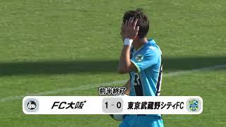 JFL 2nd-S 第15節 FC大阪 vs 東京武蔵野シティFC マッチハイライト