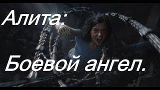 Алита: Боевой ангел. ЛУЧШАЯ ФАНТАСТИКА О БУДУЩЕМ ЗА ПОСЛЕДНЕЕ ВРЕМЯ. Трейлер HD.