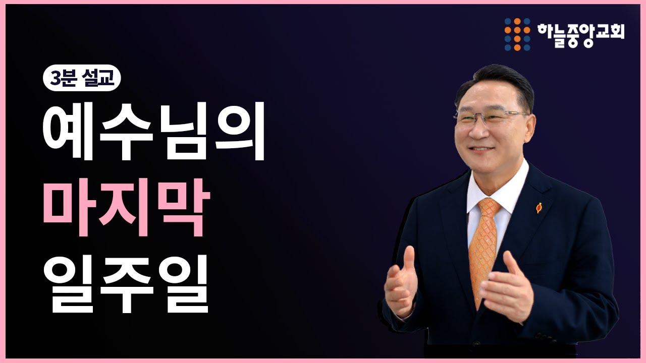 [하늘중앙교회] l 3분 스피치 l 예수님의 마지막 일주일