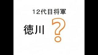 徳川将軍1代目から15代目までの名前を答えてね。 似た名前が多いので...