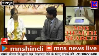 MNS NEWS LIVE-18/7/18-MNS HEALTH SEARCH में देखिये फिजियोथेरेपी के कुछ अनोखे राज़