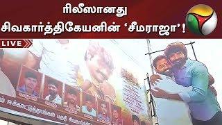 Sivakarthikayan's Seema Raja On Big Screen! Fans Celebration Starts   #SeemaRaja #Sivakarthikayan