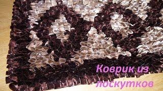 Коврик из лоскутков / Rug from pieces of cloth