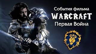 События фильма Warcraft — Первая Война