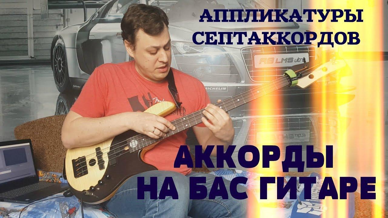 Аккорды на Бас Гитаре - Аппликатуры Септаккордов