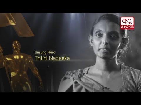 Ada Derana Sri Lankan of the Year 2017 - Unsung Hero - Ms. Thilini Nadeeka Shalwin