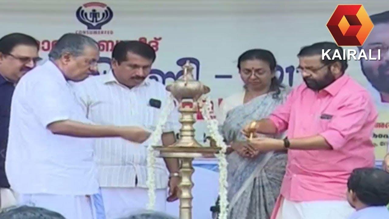 Pinarayi Vijayan Inaugurated Consumerfed's  Onam - Bakrid Market