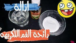 ازالة رائحة الفم الكريهه, الحل النهائى والأكيد - مع ام محمد