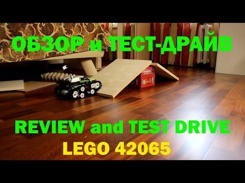 ОБЗОР ЛЕГО и ТЕСТ ДРАЙВ RC Lego Technic 42065 RC Tracked Racer / ЛЕГО Техник 42065