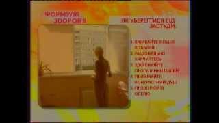 Доктор Скачко, Киев. Укрепление иммунитета, лечение гриппа, простуд по методу Скачко: 067-992-40-62