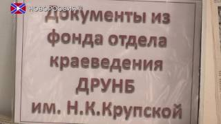 Архивные документы ДМЗ стали выставкой к 145-летию