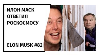 Илон Маск: Новостной Дайджест №82 (20.02.19-26.02.19)