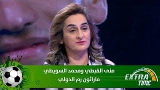 منى القبطي ومحمد السويطي - ماراثون رم الدولي