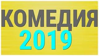ЛУЧШИЕ КОМЕДИИ 2019