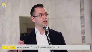 Отчет на кмета Йордан Йорданов за 2015-2017г.