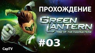 Green Lantern (Зеленый Фонарь) - Прохождение - Часть 03