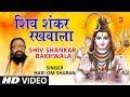 सोमवार Special शिव भजन: Shiv Shankar Rakhwala Mera, HARI OM SHARAN I Monday Morning Shiv Bhajan