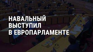 Навальный призывает к санкциям против