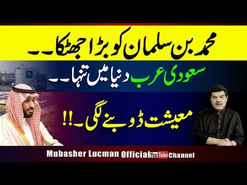 Mubasher Lucman: محمد بن سلمان کو بڑا جھٹکا ۔۔