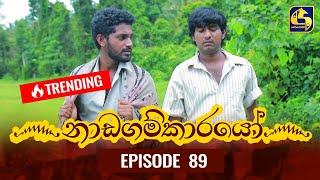Nadagamkarayo Episode 89   ''නාඩගම්කාරයෝ''    24th MAY 2021