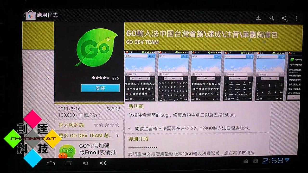 教學 Android Mini PC MK802 迷你電腦:安裝注音輸入法 教學影片 觸寶輸入法V5,GO輸入法國際版 - YouTube