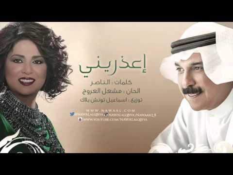 نوال الكويتية وعبدالله الرويشد -  اعذريني