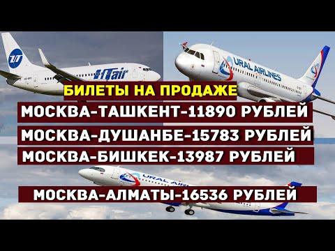 Авиабилеты Москва - Ташкент Душанбе Бишкек Алматы Ош Худжанд Бухара на продаже. Покупать или нет?