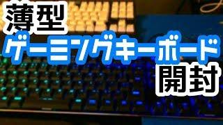 【青軸】薄型ゲーミングキーボード!!