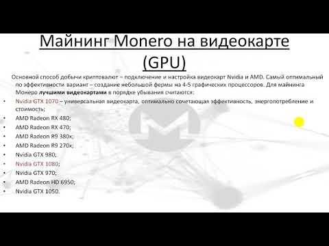 Криптовалюта Monero - как работает, майнинг, пулы, достоинства и недостатки