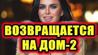 Дом 2 новости 3 января 2018 (3.01.2018) Раньше эфира