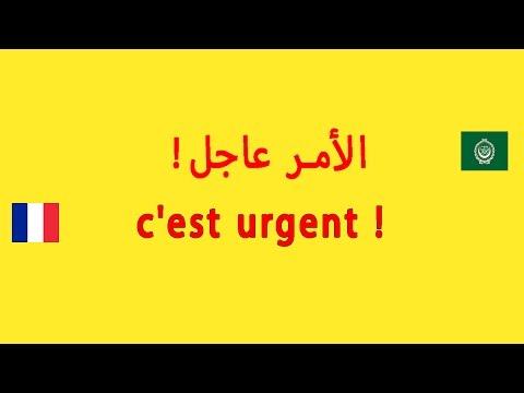 أكثر العبارات إستعمالا باللغة الفرنسية لطلب النجدة أو المساعدة مترجمة + تحميل PDF   تعلم الفرنسية