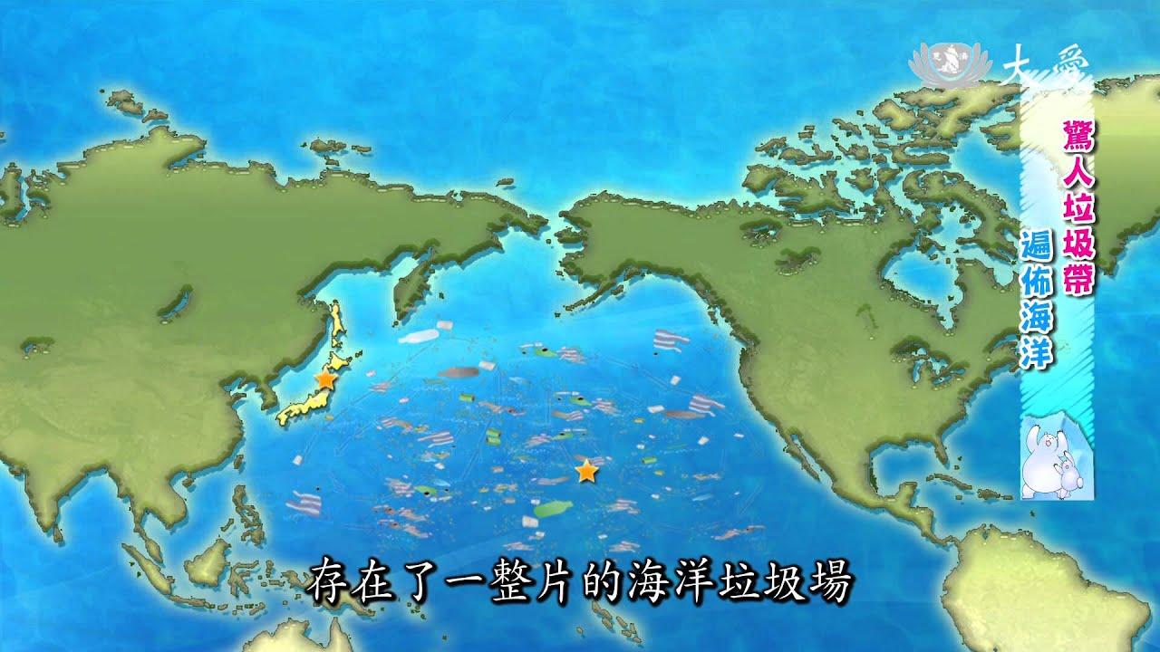 【減塑行動。拯救海洋】海洋生物偵查庭-5 海洋垃圾如何被發現? - YouTube
