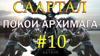 10 Skyrim - SLMP-GR - СААРТАЛ, ПОКОИ АРХИМАГА