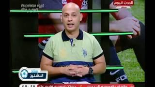 ستاد الناشئين مع ك سعيد لطفي|هجوم على ك. حسام و ابراهيم حسن وفرص مصر للصعود فى كأس العالم 18-6-2018