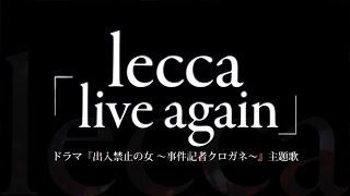 lecca/live again(ドラマ『出入禁止(デキン)の女〜事件記者・クロガネ〜』主題歌)